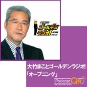 文化放送PodcastQR - 大竹まこと ゴールデンラジオ!「オープニング」 アートワーク