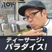 ラジオ沖縄 - ティーサージ・パラダイス アートワーク