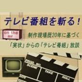 norinori - テレビ番組を斬る! アートワーク