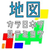 空想旅行部 - 地図から日本を見てみよう ポッドキャスト アートワーク