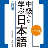 研究社 - テーマ別 中級から学ぶ日本語 〈三訂版〉 アートワーク