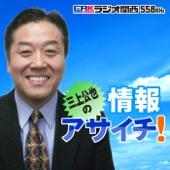 ラジオ関西 558KHz - 三上公也の情報アサイチ! アートワーク