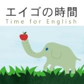 junko & kaori - エイゴの時間  ♪ 音声付き英語学習サイト アートワーク