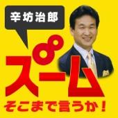 ニッポン放送 - 辛坊治郎 ズーム そこまで言うか! アートワーク