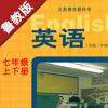 JIAQI ZHOU - 初中英语七年级上下册冀教版 -课本学习助手 アートワーク