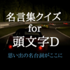 masanori kobayashi - 名言集クイズ for 頭文字D 思い出の名台詞がここに アートワーク