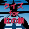 takashi nagata - クイズ for 紅の豚 アートワーク