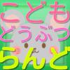 HIROYASU AOKI - こども動物らんどクイズ!イラストを選ぶだけ(幼児向け) アートワーク