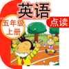 afei Wu - 完整版本点读机-外研版五年级上册(小学英语三年级起点) アートワーク
