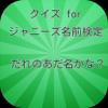 MASASHI HORII - クイズ for ジャニーズ名前検定 だれのあだ名かな? アートワーク