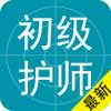 junfeng liu - 初级护师资格考试2016最新版 アートワーク
