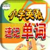 afei Wu - 完整版本点读机-人教版12册全集最新教材同步词汇大全 アートワーク