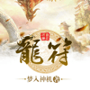 Yaomin Wu - 梦入神机作品全集-龙符,星河大帝等精品推 アートワーク