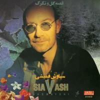 Ghoroub Siavash Ghomayshi
