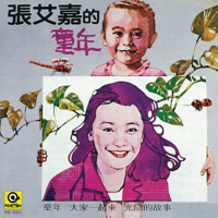 Childhood Sylvia Chang song