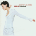 Free Download Sammi Cheng 最後一次 Mp3