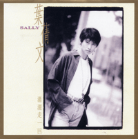 瀟灑走一回 Sally Yeh