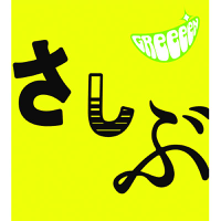 Kiseki GReeeeN