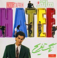 Zange Tafrih Hatef song