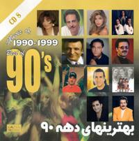 Zire Baroon Kouros MP3