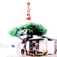 Kimi No Nawa Kariyushi 58 MP3