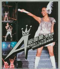 我是未來不是夢 (Live) a-mei