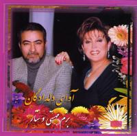 Avaz, Rosvaye Zamaneh Mahasty, Mahasty & Sattar & Sattar MP3