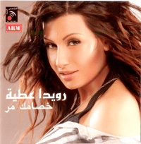 Ala Al Mani Rouwaida Attieh song