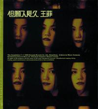 愛與痛的邊緣 Faye Wong MP3