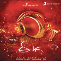 Ne Ne Nani Ne Deepu, G Sahithi & M. M. Keeravaani MP3