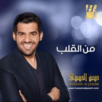 Heloo Heloo Hussain Al Jassmi song