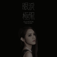 眼淚極黑 Ella Koon MP3