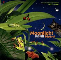 Starlight Serenade Lin Pei-Chen