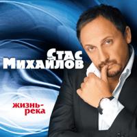 Моя любовь Stas Mikhaylov