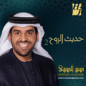 Free Download Hussain Al Jassmi Allahoma Anta Rabi Mp3