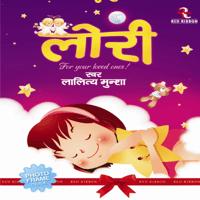 Neend Bhari Lalitya Munshaw MP3