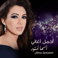 Ahebah Mout Asma Lmnawar MP3
