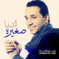 Free Download Hussein El Deik EL Donia Zghereh Mp3