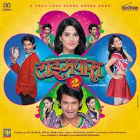 Praju Mahalaxmi Iyer & Rishikesh Kamerkar MP3