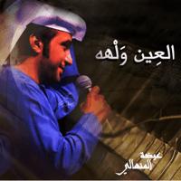 Al Ayn Walha Eidha Al-Menhali