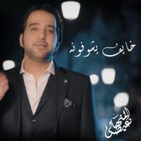 Khayef Yeshofonah Eidha Al-Menhali