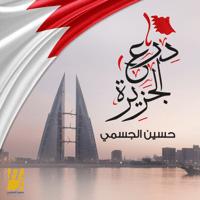 Dira Al Jazeera Hussain Al Jassmi