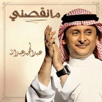 Ma Negasni Abdul Majeed Abdullah MP3