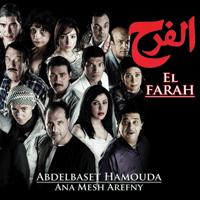 Ana Mesh Arefny Abdelbaset Hamouda song