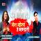 Mera Bhola Hai Bhandari Baba Hansraj Raghuwanshi & Suresh Verma MP3