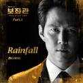 Free Download CHEN Rainfall Mp3
