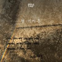 Unfailing Love Jungyup MP3