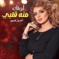 Free Download Aseel Hameem Awof Meno Galbi Mp3