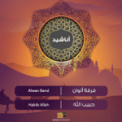 Free Download Alwan Band Musiqaa Mp3