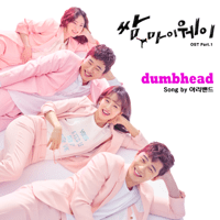 Dumbhead Arie Band MP3